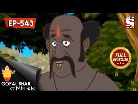 Xxx Mp4 Gopal Bhar Bangla গোপাল ভার Episode 543 Boka Dakaat 23rd September 2018 3gp Sex
