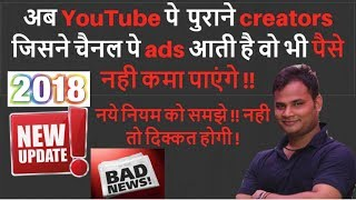 YouTube New Monetization Rules 2018  No Ads till 4000 hours watchtime & 1000 subscribers