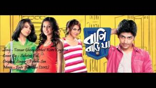 Tomar Ghore Boshot Kore Koyjona | Suhotro Pal | Bapi Bari Jaa (2012)