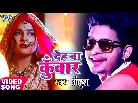 Xxx Mp4 देह बा कुँवार Ankush Raja New लोकगीत Deh Ba Kunwar Bhojpuri Hit Songs 3gp Sex
