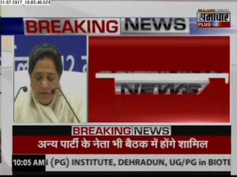 All Party Meeting to Discuss Road Map after Mayawati's resignation Accepted