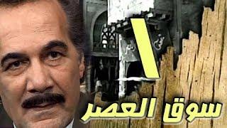 مسلسل ״سوق العصر״ ׀ محمود ياسين – احمد عبد العزيز ׀ الحلقة 01 من 40