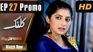 Drama | Kalank - Episode 27 Promo | Express Entertainment Dramas | Rubina Arif, Shahzad Malik, Akbar