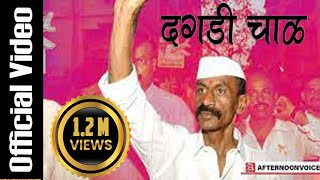 Dagadi Chawl | Full Official Video 2016 | Sarvesh Shirke | Dagadi Chawl chi Aiemauli | Arun Gawli |