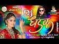 Download Video Download DJ ધડક 2018 || Tejal Thakor || Jukebox. 3GP MP4 FLV