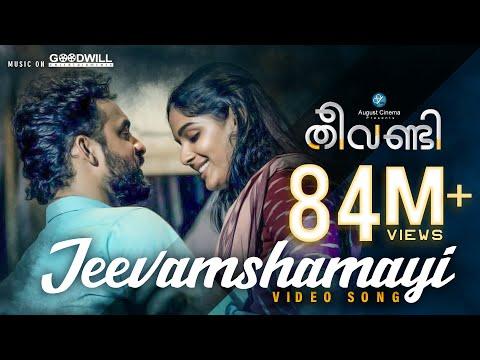 Xxx Mp4 Theevandi Jeevamshamayi Video Song August Cinema Kailas Menon Shreya Ghoshal Harisankar 3gp Sex