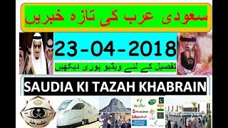 URDU/HINDI: Latest updated News (23-04-2018) of Saudi Arabia: Please must watch.