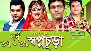 Drama Serial   Swapnochura    37 - 39   Mir Sabbir, Sumaiya Shimu, Shahriar Nazim Joy , Srabonti