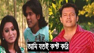 Ami Jotoi Kosto Kori    S D Rubel    Bangla HD Video Song    SDRF