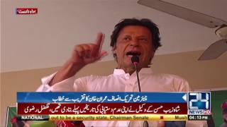 Chairman PTI Imran Khan addressing ceremony in Peshawar