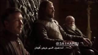 Justice Ned Stark game of thrones عدالة نيد ستارك وحكمه الصارم على تايوان لانيستر!!