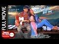 Kasle Choryo Mero Man | Nepali Full Movie | Rekha Thapa | Aaryan Sigdel | Nir Shah