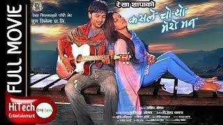 Kasle Choryo Mero Man || Nepali Full Movie || Rekha Thapa || Aaryan Sigdel