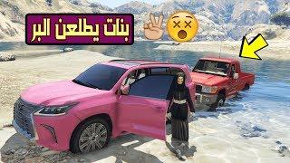 قراند 5 فلم طلعنا البر و غرزت على اللكزس + فزعة مزنه ..!!
