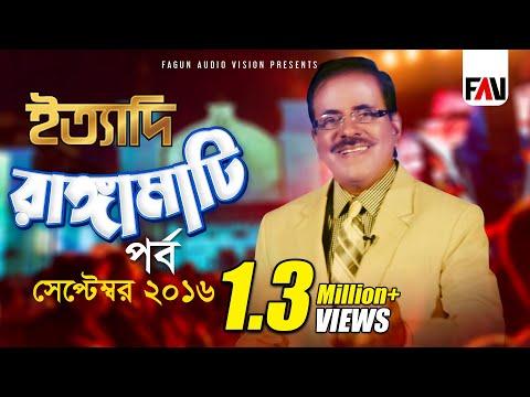 Ityadi - ইত্যাদি | Hanif Sanket | Rangamati episode 2016