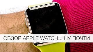 Китайские Apple Watch...