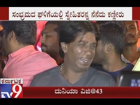Xxx Mp4 Duniya Vijay Celebrates 43th Birthday In His House Rajarajeshwari Nagar 3gp Sex