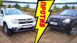 Renault Duster против Hyundai Tucson! Настоящая Оффроуд битва паркетников. Тусон, Дастер 2017