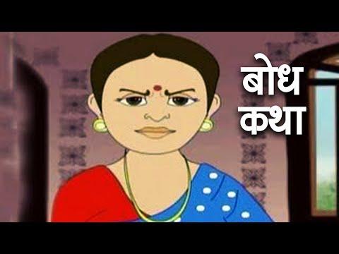 Bodh Katha - Hindi Animated Moral Stories For Kids - 3/3