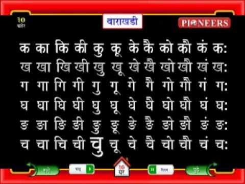 Xxx Mp4 Learn Marathi Barakhadi बाराखडी Pioneers Education 3gp Sex