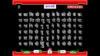 Learn Marathi | Barakhadi | बाराखडी | Pioneers Education
