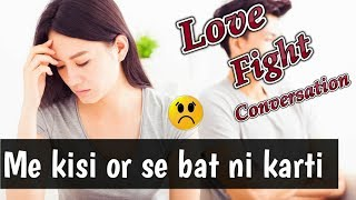 Fight Conversation Between Lovers | Love Fight | Short Love Stories