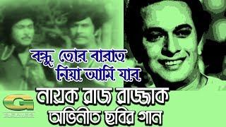 Nayak Raj Rajjak Movie Song | Bondhu Tor Baraat Niye Ami Jabo | Movie Bandhu| Official Video