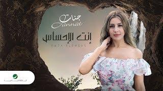 Jannat … Anta Elehsas - With Lyrics | جنات … انت الاحساس - بالكلمات