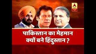 राजधर्म:  पाकिस्तान का मेहमान क्यों बने हिंदुस्तान ?