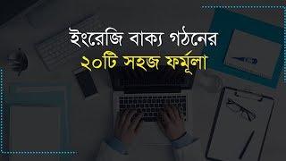 English Sentence making in Bangla