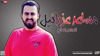 قصة مساعد عزرائيل لمحمد حسام