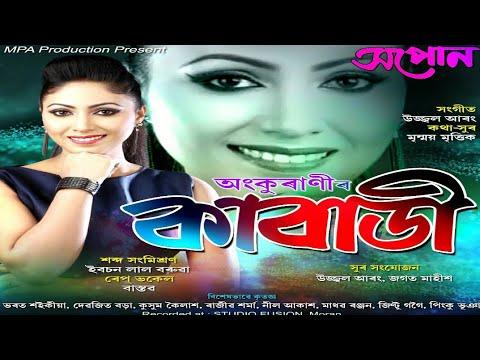 Xxx Mp4 Kabaddi Ankurani Sarma Lyrical Video New Assamese Song 2019 3gp Sex