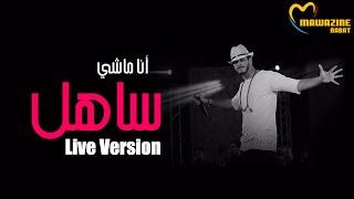 Saad Lamjarred - Ana Machi Sahel (Live At Mawazine) | (سعد لمجرد - أنا ماشي ساهل (مهرجان موازين
