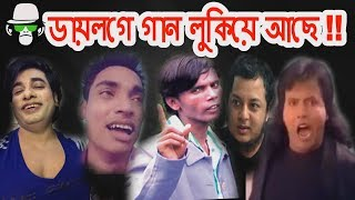 The Song is Hidden in The Dialogue | BANGLA NEW FUNNY VIDEO 2018 | NEW SONG | COMEDY