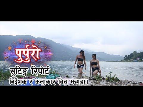 Xxx Mp4 Nepali Comedy Serial PURPURO Shooting Report PUJA FILMS Kushlav K C 3gp Sex