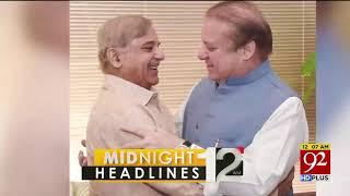 Headlines   8 PM   17 August 2019   92NewsHDUK