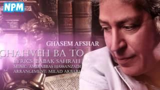 Ghasem Afshar – Ghahveh Ba To (قاسم افشار به نام قهوه با تو)