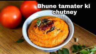 भूने टमाटर की चटनी  tomato chutney  ........ easy recipe