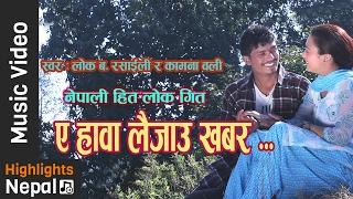 New Nepali Lok Dohori Song 2017 | A Hawa Laijau Khabar by Lok B. Rasaili (Sangharsha), Kamana Oli