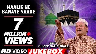 Maalik Ne Banaye Saare Islamic Video Song (HD) | Chhote Mazid Shola | Nabi Ke Vaaste