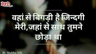 Feeling alone after break-up | heart touching shayari in Hindi