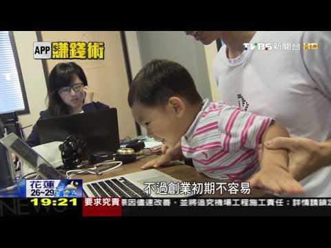 【TVBS】APP賺錢術/隨點隨學增互動 「英語APP」教口說、背單字