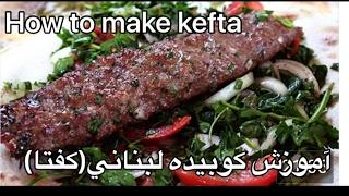 آموزش كباب كوبيده لبناني (كِِفتا و سالاد مخصوص)همراه با جوادجواديhow to make kefta kebab