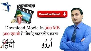 How to Download Movie In 300 MB? hindi/Urdu 300 MB मे  मोविए कैसे डाउनलोड करें ?