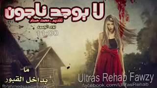 قصة لا يوجد ناجون تقديم محمد حسام