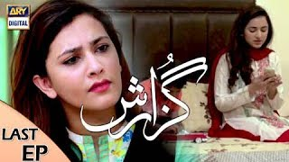 Guzarish Last Episode - ARY Digital Drama