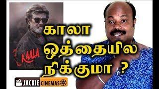 Kaala Tamil movie review by Jackiesekar | #jackiecinemas #tamilcinemareview