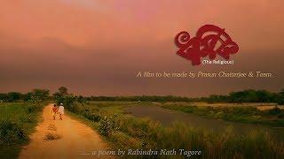 Dharmik | Official trailer | Dharmik trailer 2017 | New Bengali Movie | Talkiesguys