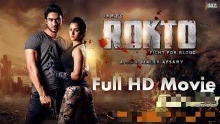 Rokto Bangla Full HD Movie Download Link | 720P 332.00Mb