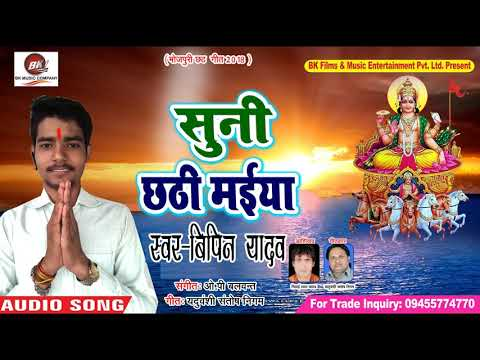 Vipin Yadav का सुपरहिट छठगीत (2018) - Suni Chhathi Maiya - Bhojpuri Chhath Song